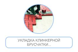 КЛИНКЕР1