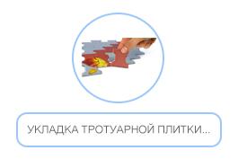 ТРОТУАРН-ПЛИТКА