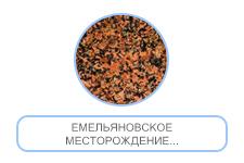 Емельяновское