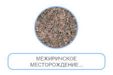 Межиричское