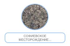 Софиевское
