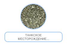 Танкское