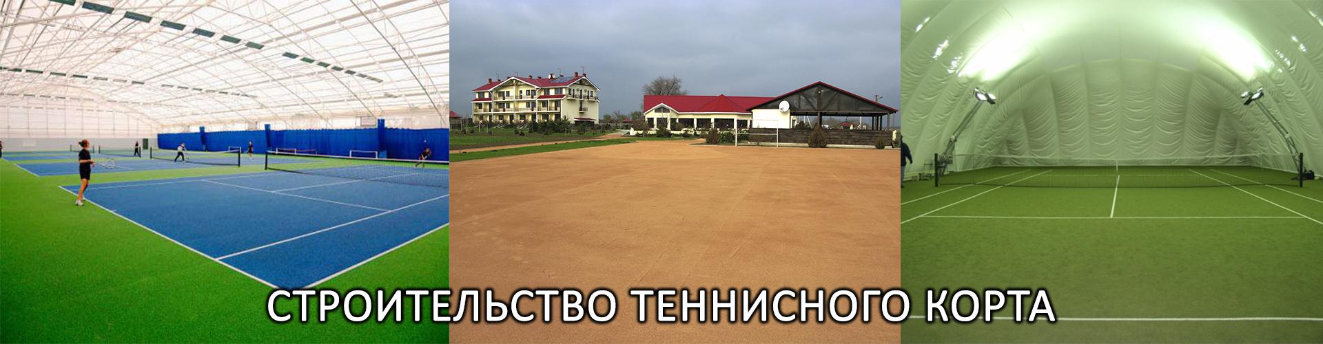 Укладка теннисных кортов