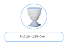 Вазон «Орион»
