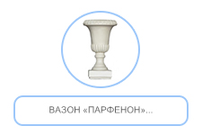Вазон «Парфенон»