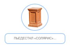 Пьедестал «Солярис»