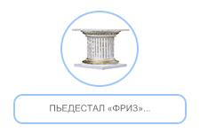 Пьедестал «Фриз»