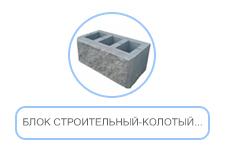 блок-строительный-колотый