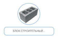блок-строительный