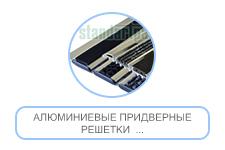Алюминиевые придверные решетки