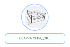 Сварка оградок