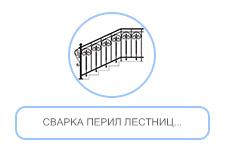 Сварка перил лестниц