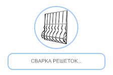 Сварка решеток